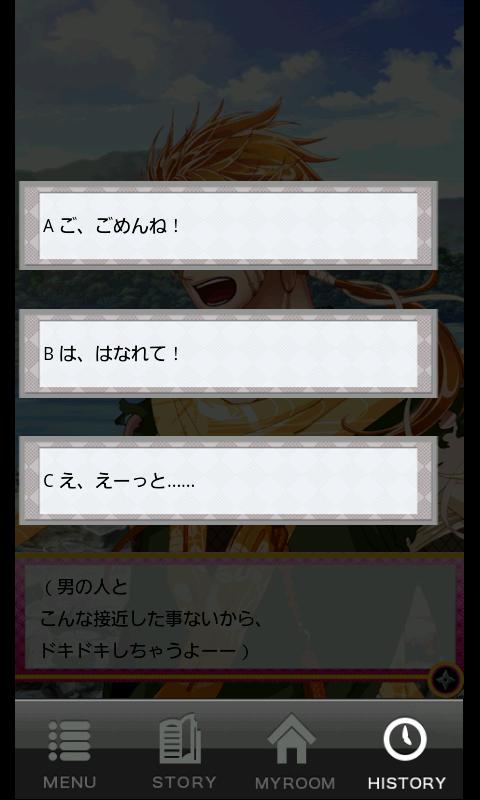 androidアプリ 恋忍者戦国絵巻攻略スクリーンショット2