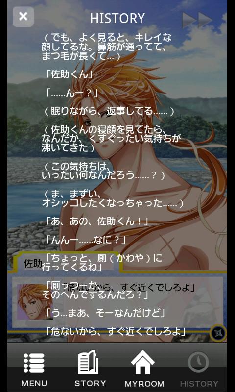 androidアプリ 恋忍者戦国絵巻攻略スクリーンショット3