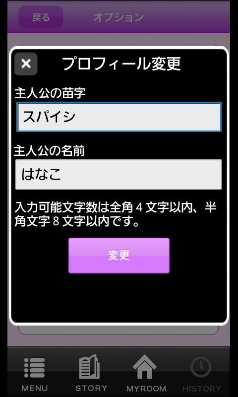 androidアプリ 恋忍者戦国絵巻攻略スクリーンショット5