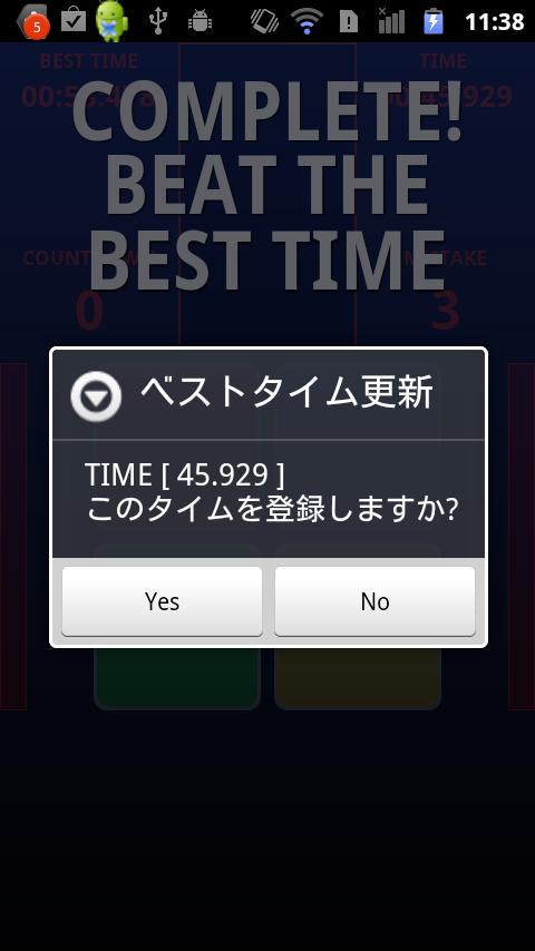 androidアプリ 最速王攻略スクリーンショット3