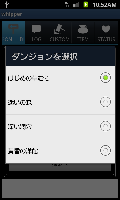 androidアプリ Whipper攻略スクリーンショット1