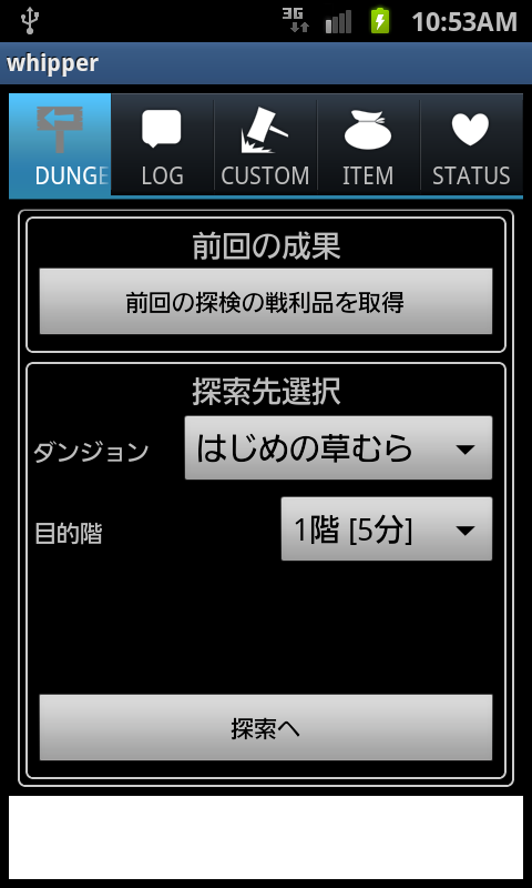 androidアプリ Whipper攻略スクリーンショット3