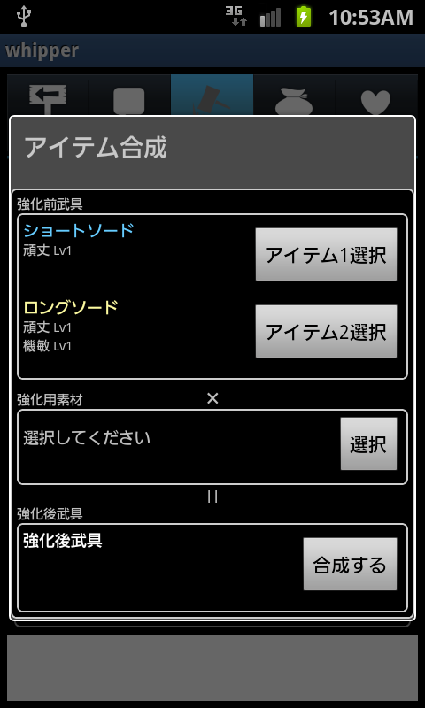 androidアプリ Whipper攻略スクリーンショット4