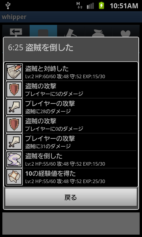 Whipper androidアプリスクリーンショット1