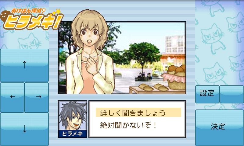 あげぱん探偵ヒラメキ!VOL1 androidアプリスクリーンショット1
