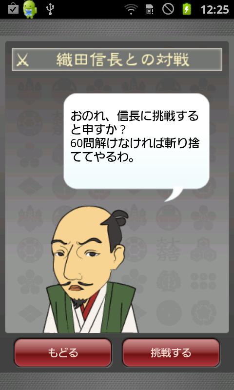 戦国でQ androidアプリスクリーンショット1
