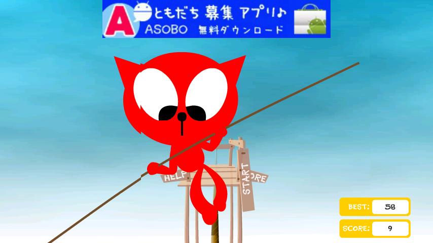 ウォーキングタイトロープ androidアプリスクリーンショット1