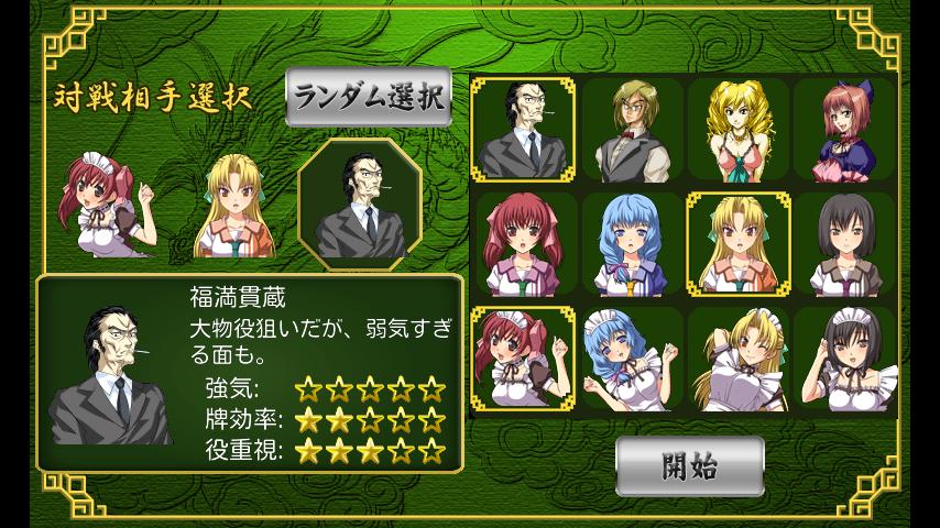 androidアプリ 麻雀昇龍神攻略スクリーンショット1