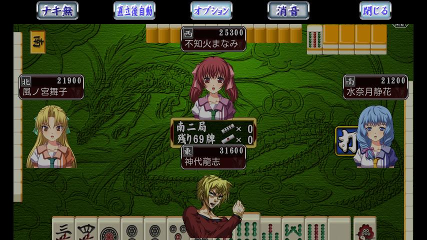 androidアプリ 麻雀昇龍神攻略スクリーンショット3