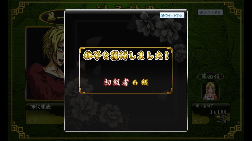 androidアプリ 麻雀昇龍神攻略スクリーンショット4