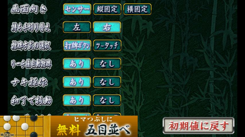 androidアプリ 麻雀昇龍神攻略スクリーンショット5