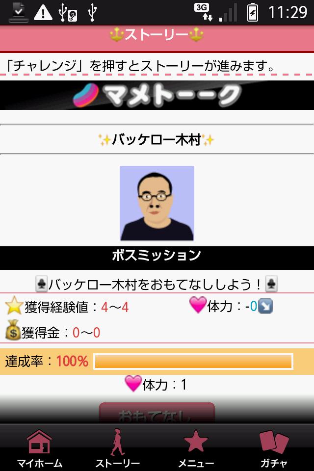 ツイスタ☆~秘密の芸能ライフ~ androidアプリスクリーンショット1
