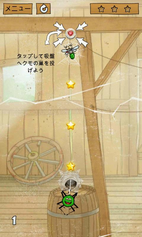 androidアプリ スパイダージャック攻略スクリーンショット1