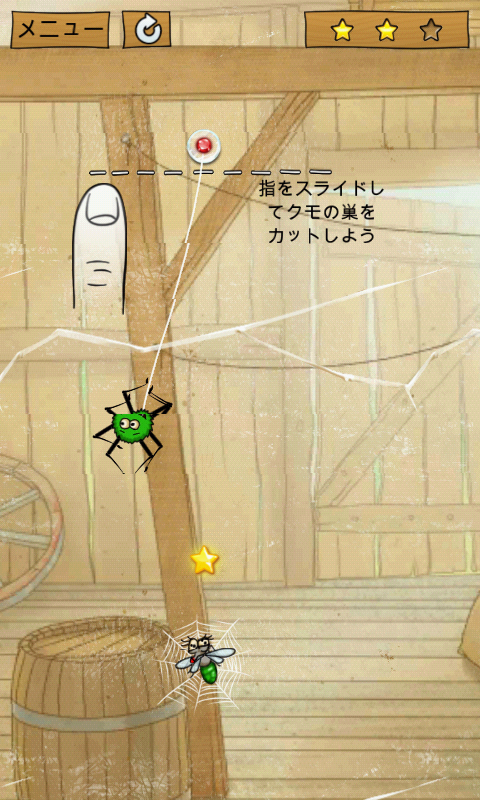 androidアプリ スパイダージャック攻略スクリーンショット2