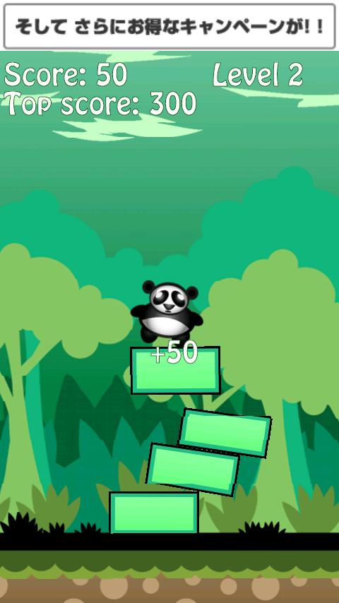 シェーキングタワーパンダ フリー androidアプリスクリーンショット1