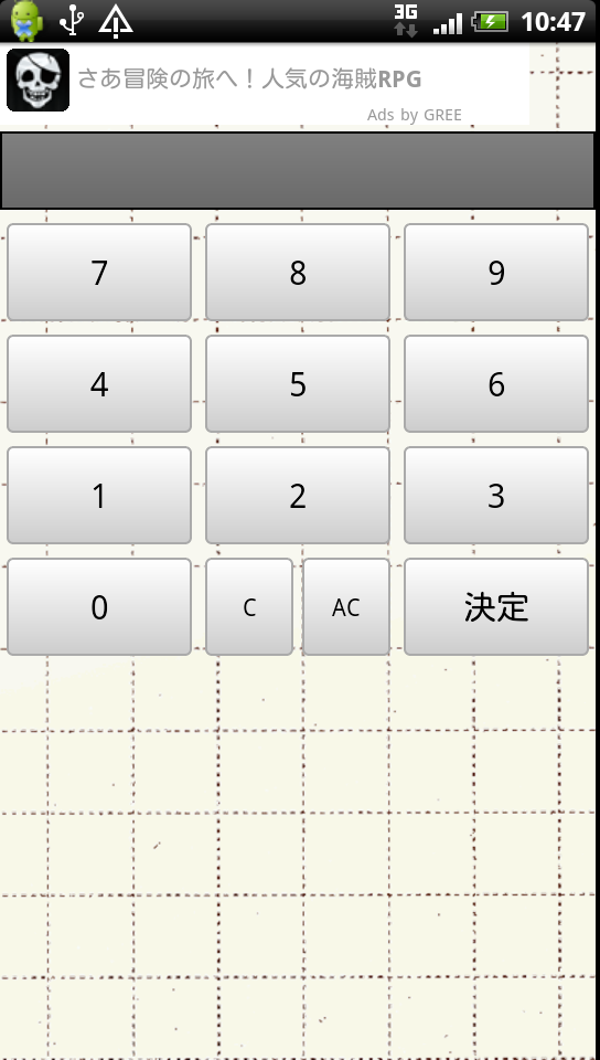 androidアプリ 瞬間視力!攻略スクリーンショット2