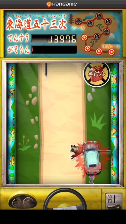androidアプリ ドライブゲーム by Hangame攻略スクリーンショット2