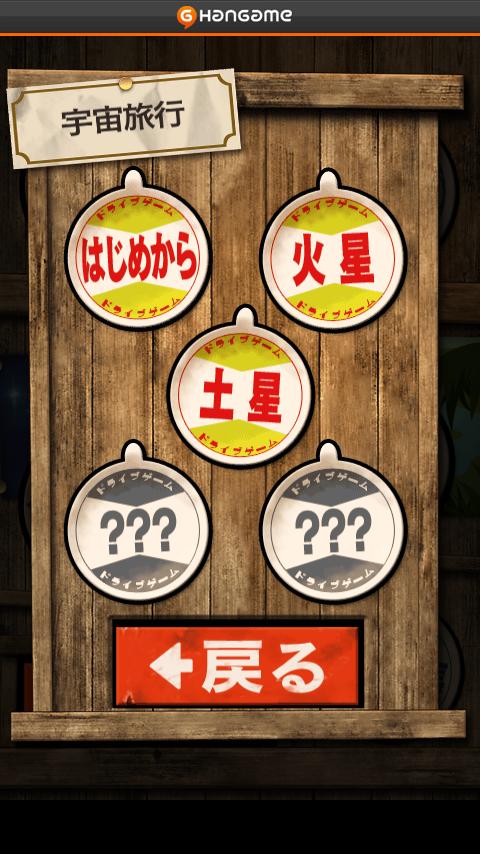androidアプリ ドライブゲーム by Hangame攻略スクリーンショット3
