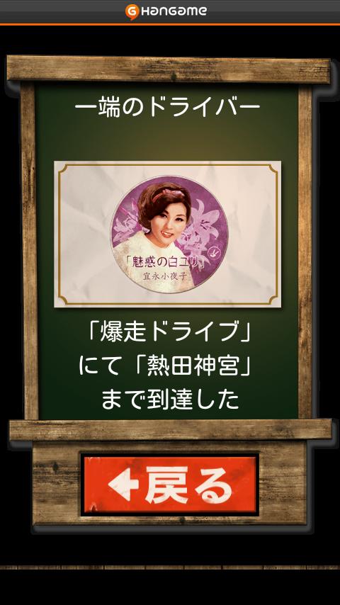 androidアプリ ドライブゲーム by Hangame攻略スクリーンショット4