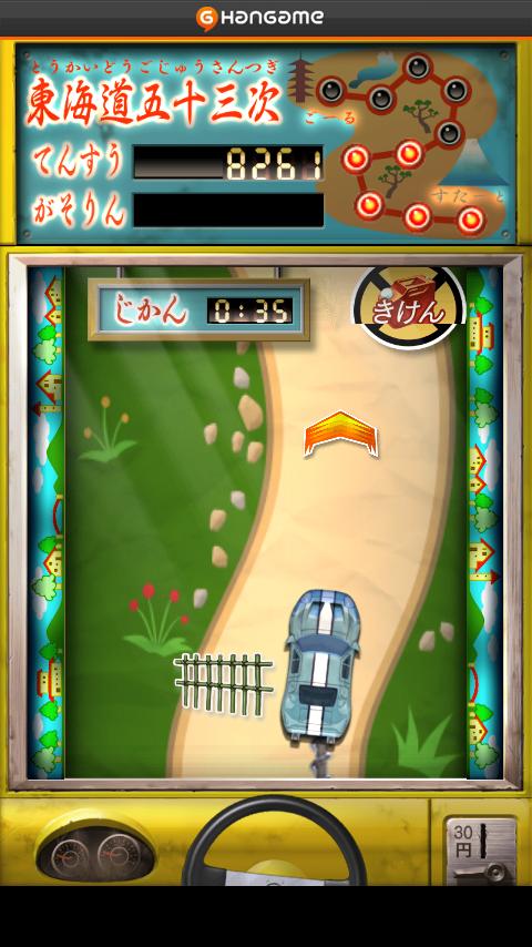 androidアプリ ドライブゲーム by Hangame攻略スクリーンショット5