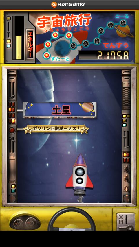 ドライブゲーム by Hangame androidアプリスクリーンショット1