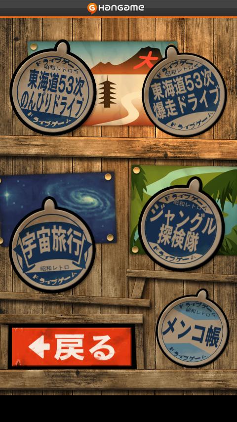 ドライブゲーム by Hangame androidアプリスクリーンショット2