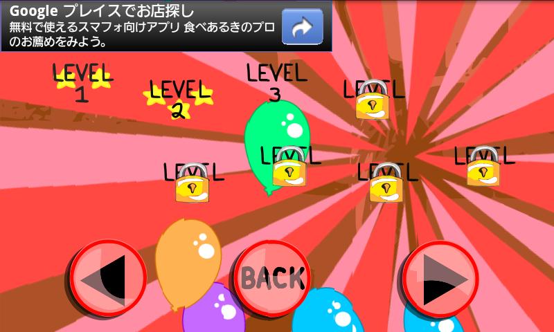 androidアプリ クレイジーピル HD (Free)攻略スクリーンショット4