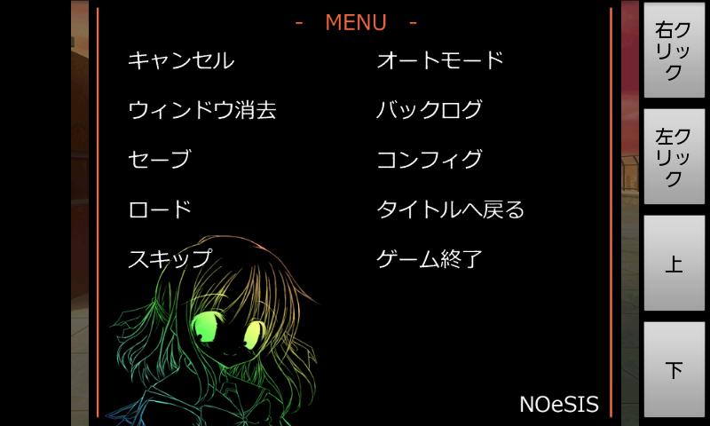 androidアプリ NOeSIS-嘘を吐いた記憶の物語-攻略スクリーンショット2