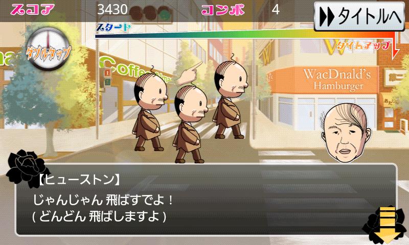 androidアプリ 【完全版】おいっ…!!!わしのカツラ攻略スクリーンショット1