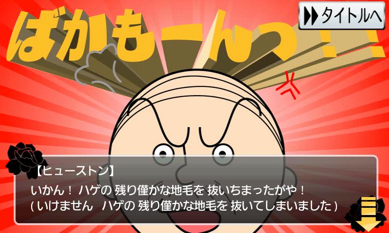 androidアプリ 【完全版】おいっ…!!!わしのカツラ攻略スクリーンショット2
