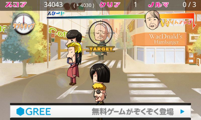 androidアプリ 【完全版】おいっ…!!!わしのカツラ攻略スクリーンショット4