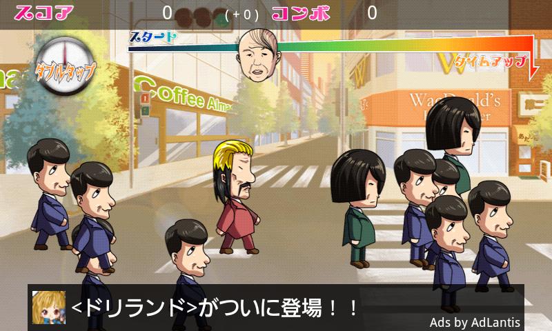 androidアプリ 【完全版】おいっ…!!!わしのカツラ攻略スクリーンショット5