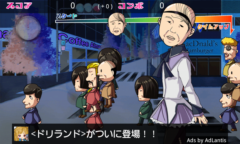 【完全版】おいっ…!!!わしのカツラ androidアプリスクリーンショット1