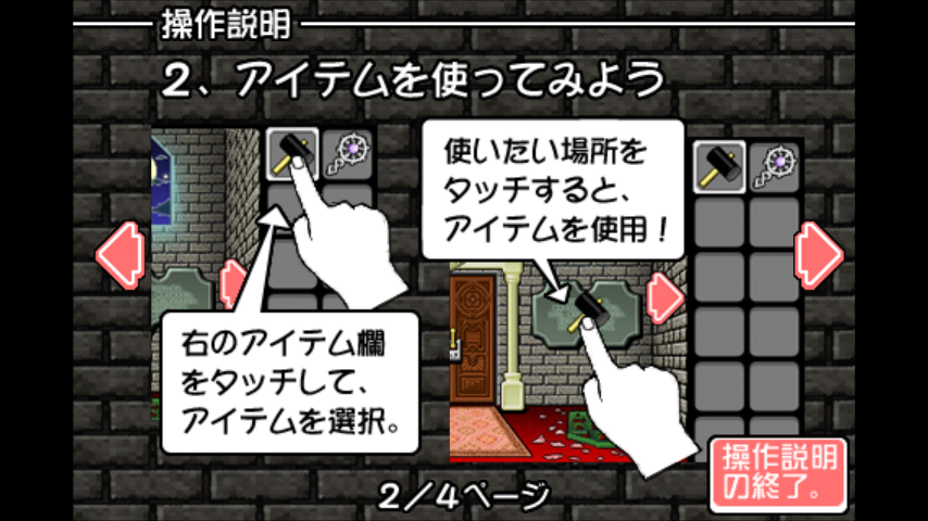androidアプリ 密室脱出ゲーム 偉大なる脱出者トリム ~三勇者の城編~攻略スクリーンショット2