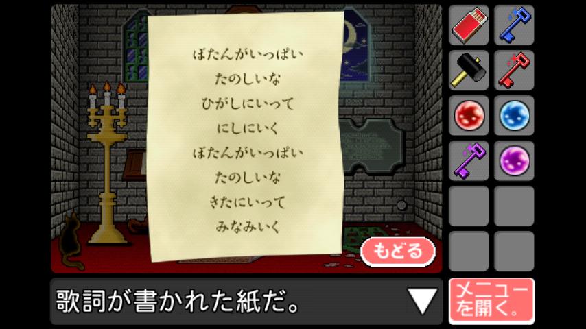 androidアプリ 密室脱出ゲーム 偉大なる脱出者トリム ~三勇者の城編~攻略スクリーンショット4