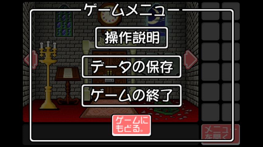 androidアプリ 密室脱出ゲーム 偉大なる脱出者トリム ~三勇者の城編~攻略スクリーンショット5