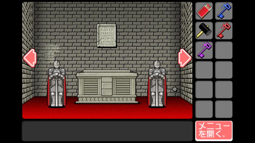 密室脱出ゲーム 偉大なる脱出者トリム ~三勇者の城編~ androidアプリスクリーンショット1