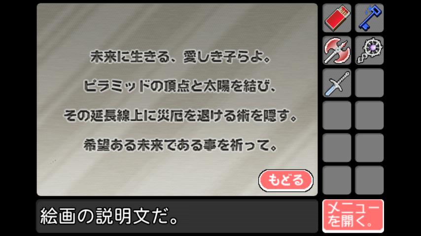 密室脱出ゲーム 偉大なる脱出者トリム ~三勇者の城編~ androidアプリスクリーンショット2