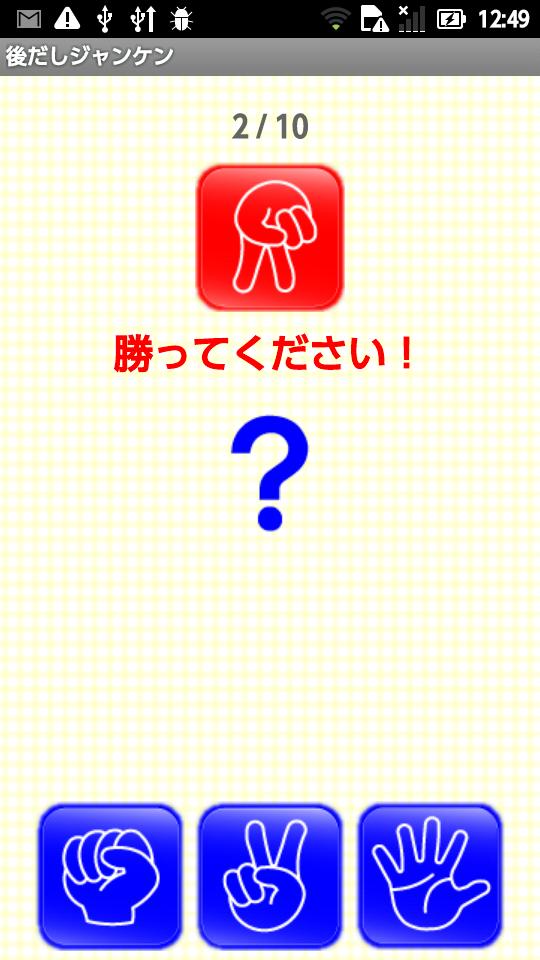 androidアプリ 後だしジャンケン ~脳トレ~攻略スクリーンショット1