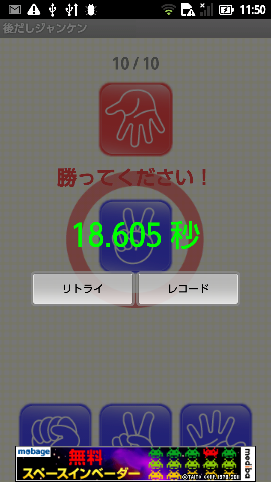androidアプリ 後だしジャンケン ~脳トレ~攻略スクリーンショット3