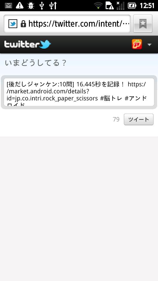 androidアプリ 後だしジャンケン ~脳トレ~攻略スクリーンショット5