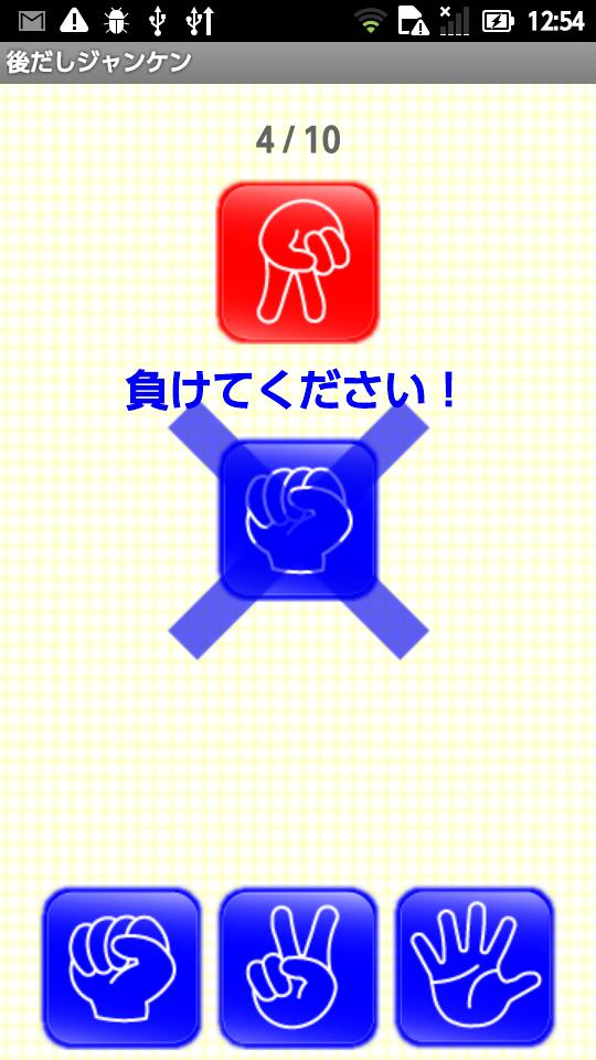 後だしジャンケン ~脳トレ~ androidアプリスクリーンショット1