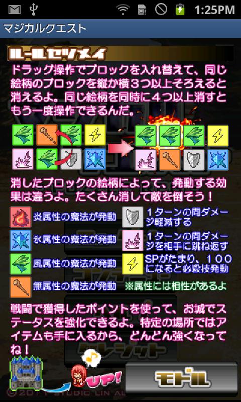 androidアプリ マジカルクエスト攻略スクリーンショット3