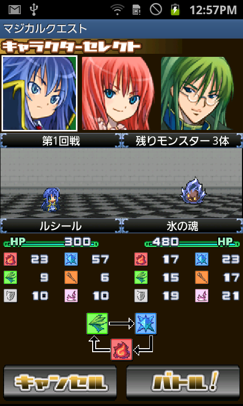 androidアプリ マジカルクエスト攻略スクリーンショット4