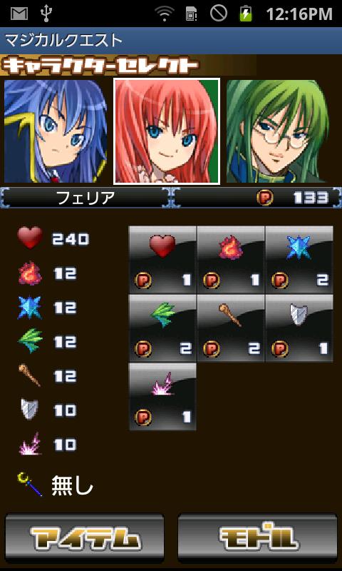 マジカルクエスト androidアプリスクリーンショット2
