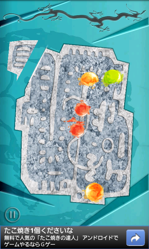 androidアプリ ファイアーボール デラックス攻略スクリーンショット1