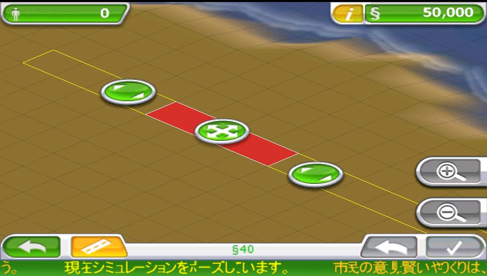 androidアプリ シムシティ デラックス攻略スクリーンショット2