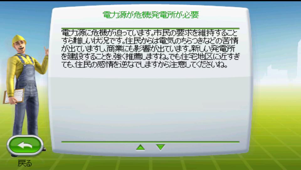 androidアプリ シムシティ デラックス攻略スクリーンショット3