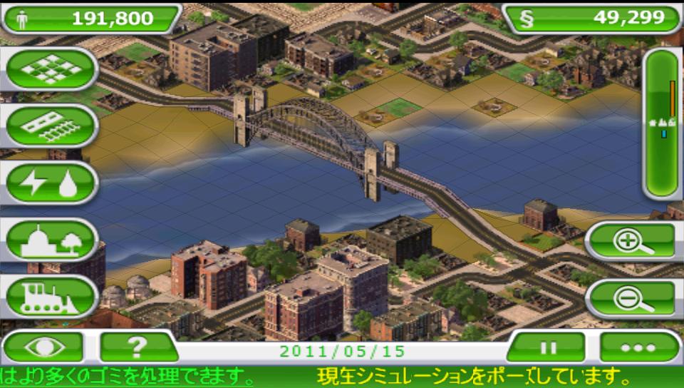シムシティ デラックス androidアプリスクリーンショット1