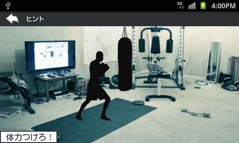 androidアプリ 窮屈な人生攻略スクリーンショット5